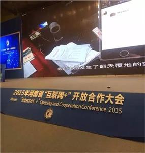 河南县域电商峰会