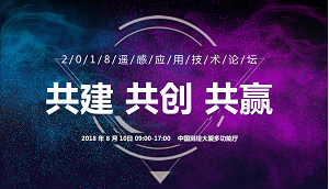 2018遥感应用技术论坛