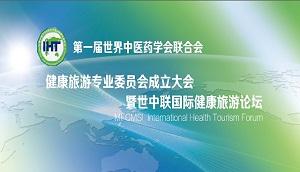 世界中医药学会联合会国际健康旅游论坛盛大开启