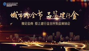中国建设银行(河南省分行)展销会