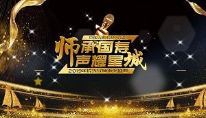 中国人寿长沙分公司2019年优秀导师颁奖盛典
