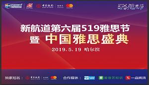 新航道第六届中国雅思盛典