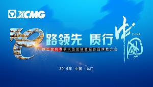 XCMG徐工集团品牌推介会