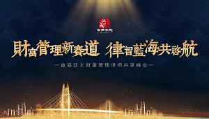 首届亚太财富管理律师共享峰会