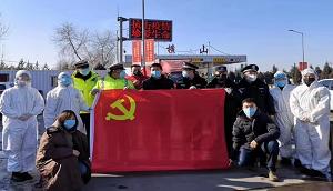 榆林市公安局横山分局高速路口防疫防控卡口核销