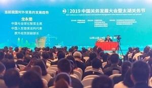 """2020中国关务发展大会暨""""太湖""""关务节"""